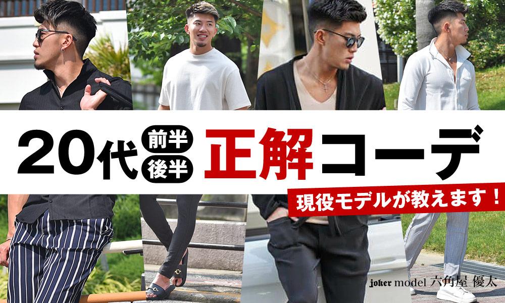 【メンズファッション】20代の前半・後半の正解コーデを紹介!