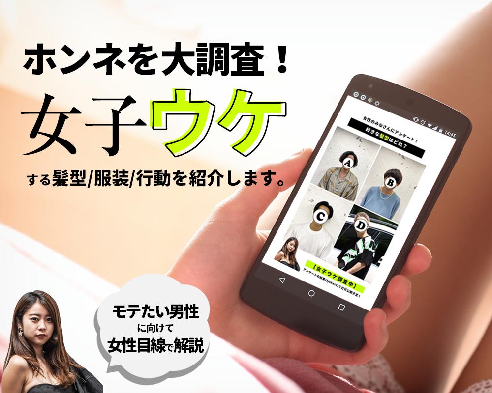 【女子ウケ】好きな髪型、服装、行動…女子のホンネを大調査!