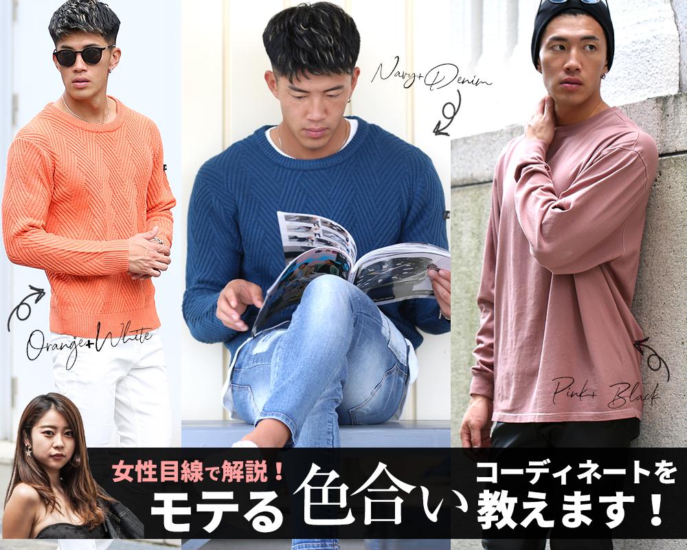 【女子目線】モテるメンズの冬コーデに大切な「色合わせ」とは?