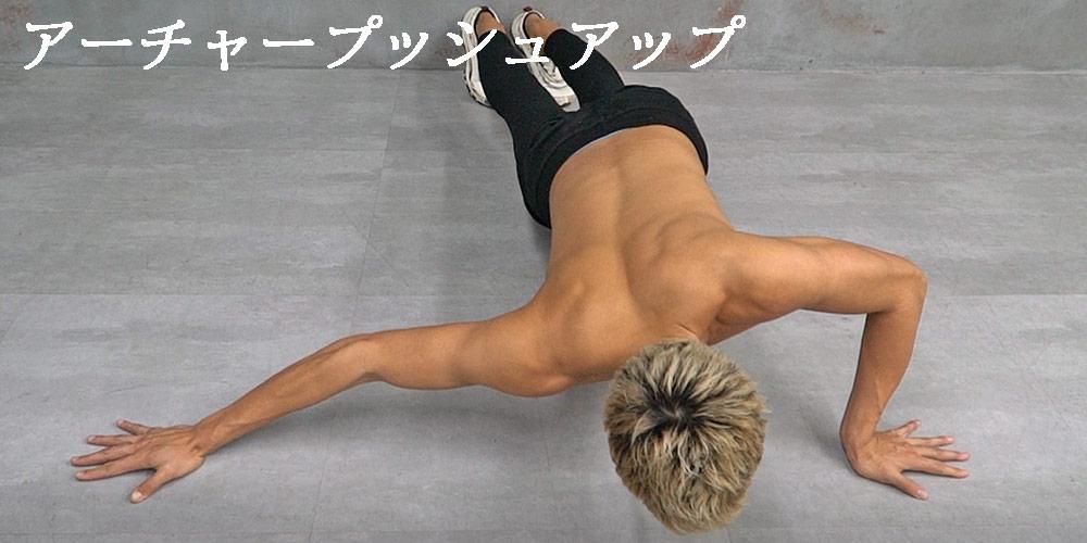 大胸筋中部のトレーニング