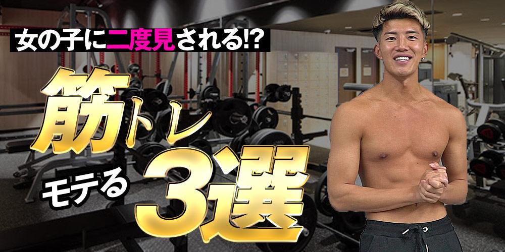 モテる筋トレ3選