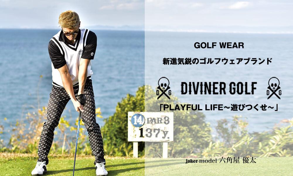 おしゃれゴルフウェアブランド「DIVINER GOLF」のご紹介