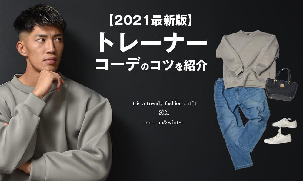 【最新2021秋冬】トレーナーのメンズコーデ・応用編